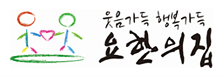 요한의집 로고.PNG